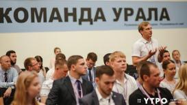 Команда Урала
